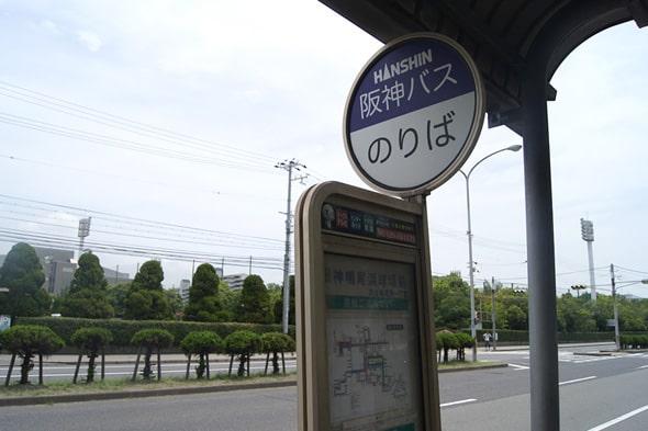 阪神鳴尾浜球場前