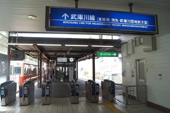 武庫川線への乗り換え