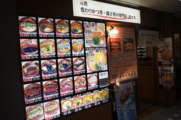 祭太鼓 阪急3番街店
