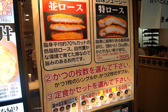 カツ丼メニュー