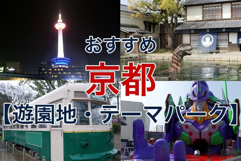 おすすめ 京都 遊園地 テーマパーク