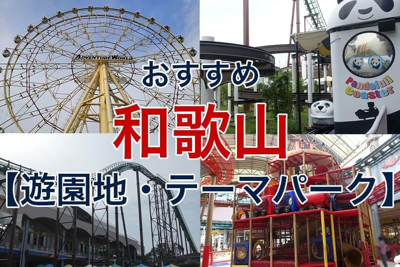 おすすめ 和歌山 遊園地 テーマパーク