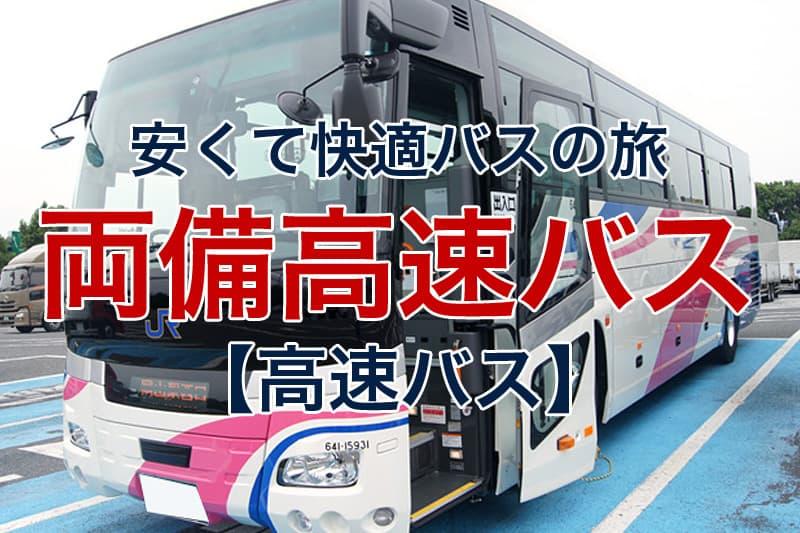 安くて快適バスの旅 両備高速バス 高速バス