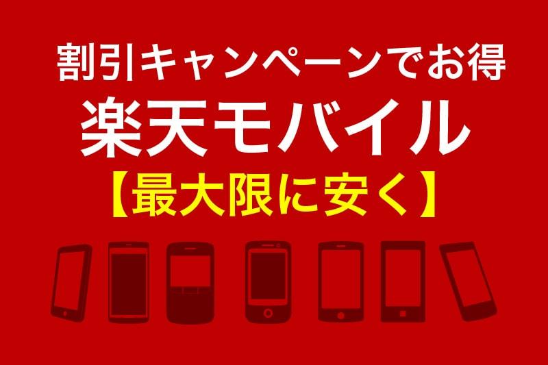 モバイル キャンペーン 楽天