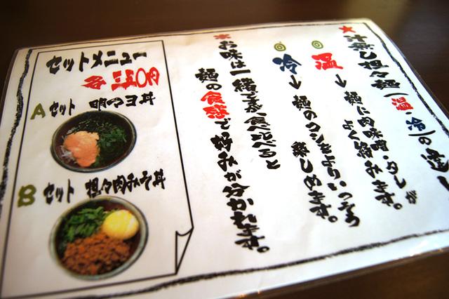 汁なし担々麺のメニュー