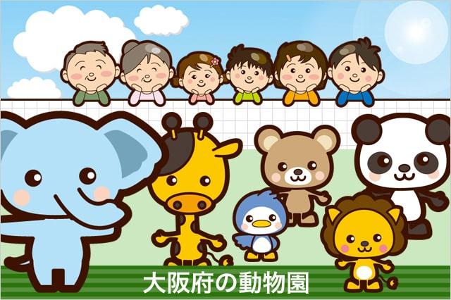 大阪の動物園