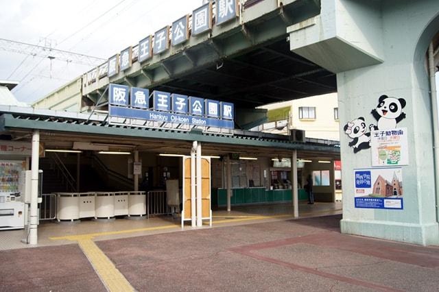阪急「王子公園」駅