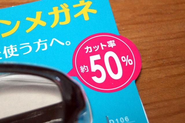 ブルーライト約50%カット