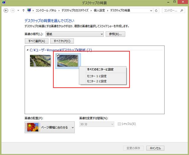 デスクトップ背景でのモニター設定