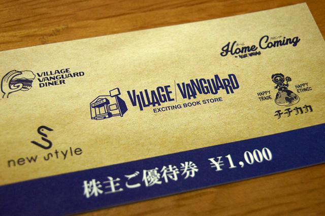 ヴィレッジヴァンガードの優待券
