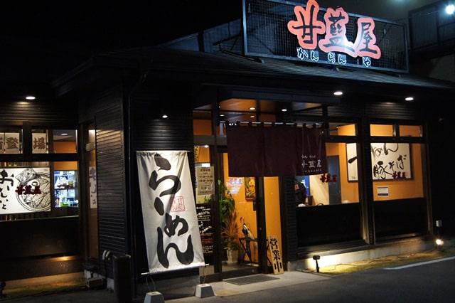 浜松「甘藍屋」