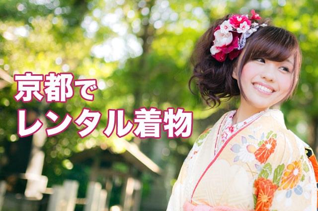 京都でレンタル着物