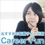 転職に役立つ情報サイト「Career Fun(キャリア ファン)」公開のお知らせ