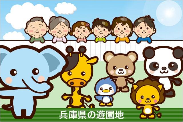 兵庫県の動物園