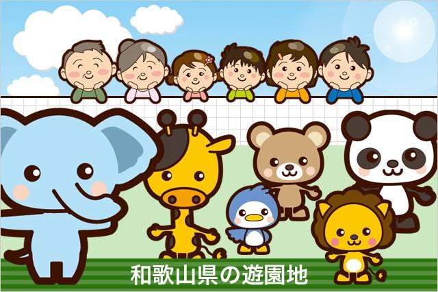 和歌山の動物園