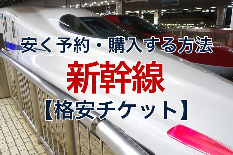 新幹線の格安チケット 安く予約・購入する方法