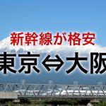 【東京⇔大阪】最強に安い!新幹線の予約と格安チ …