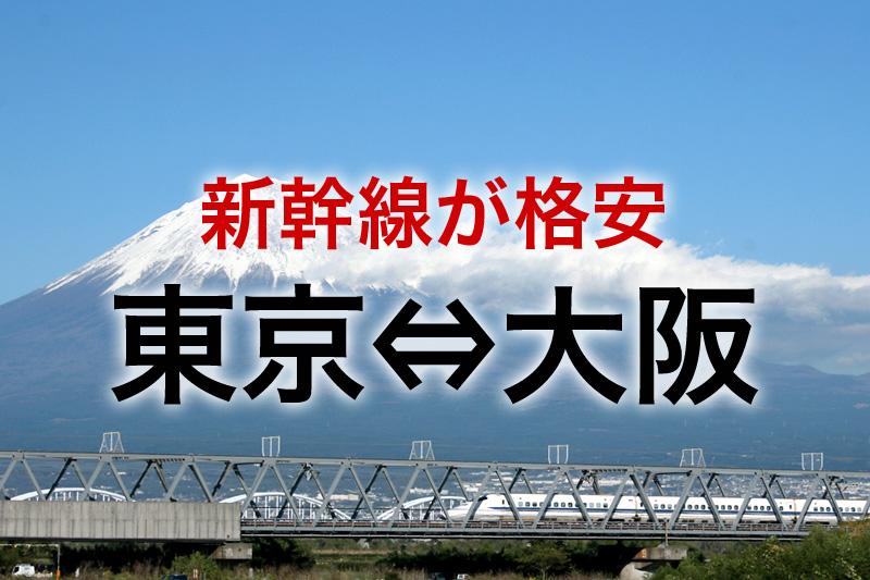 東京⇔大阪 新幹線が格安