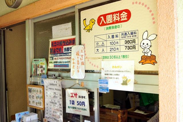 福知山動物園の料金