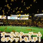 【2016年】まだ間に合う!プロ野球のオールスターゲームのチケットを購入する方法