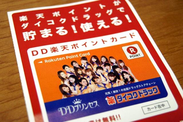 DD楽天ポイントカード