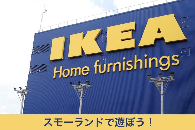 IKEA スモーランド