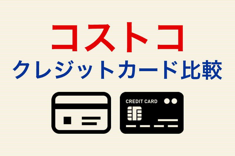コストコのクレジットカード比較
