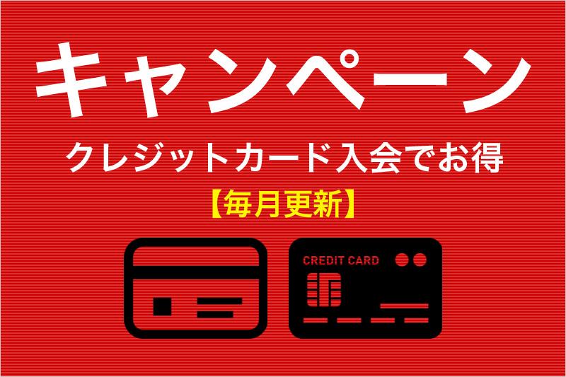 お得なクレジットカードの入会キャンペーン 毎月更新