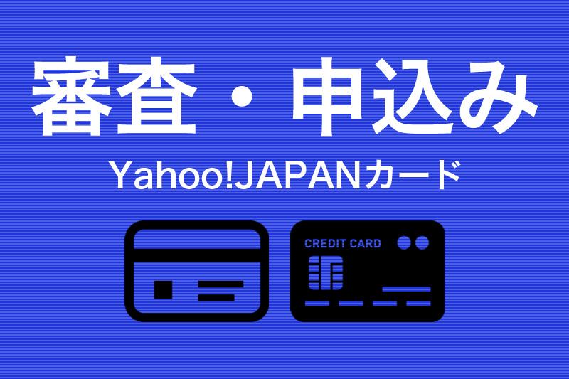 Yahoo!JAPANカードの審査