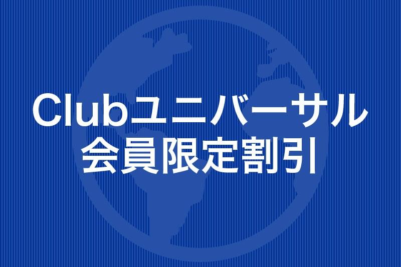 Clubユニバーサル会員限定割引