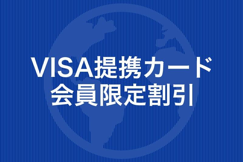 VISA提携カード会員限定割引
