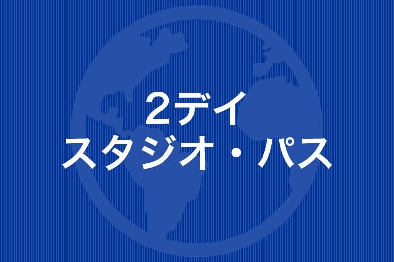 2デイ・スタジオ・パス
