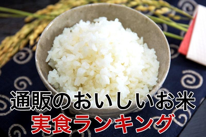 通販のおいしいお米 実食ランキング