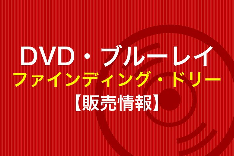 ファインディング・ドリーのDVD・ブルーレイ販売情報