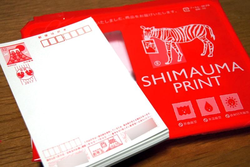 しまうまプリントの年賀状印刷