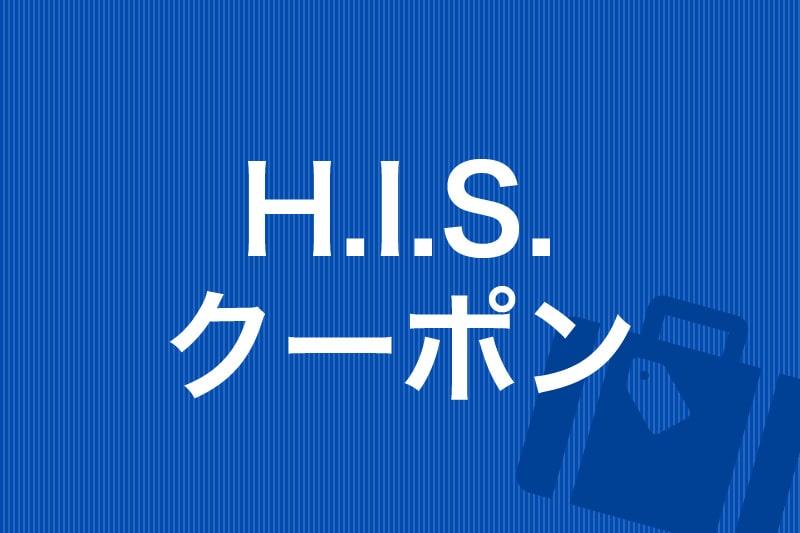 H.I.S.のクーポン