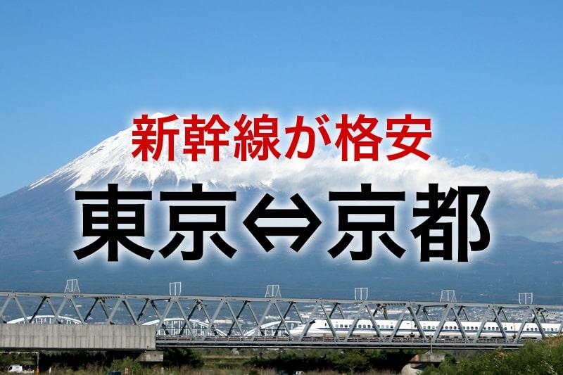 東京⇔京都 新幹線が格安