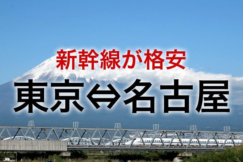 東京⇔名古屋 新幹線が格安