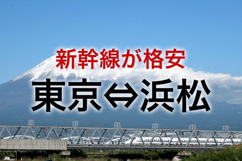 東京⇔浜松 新幹線が格安