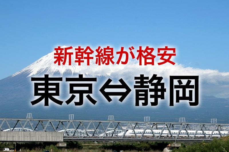 東京⇔静岡 新幹線が格安
