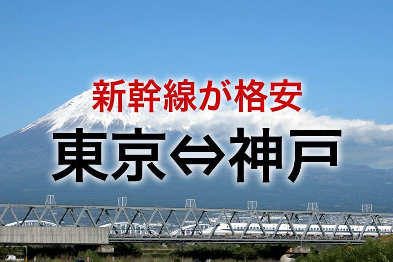 東京⇔神戸 新幹線が格安