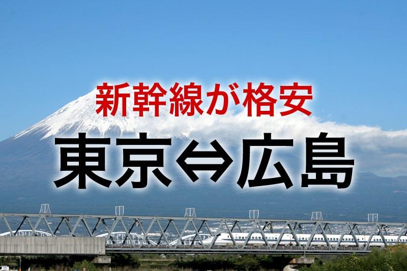 東京⇔広島 新幹線が格安
