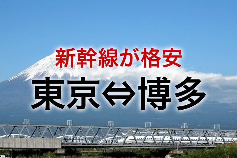 東京⇔博多(福岡) 新幹線が格安