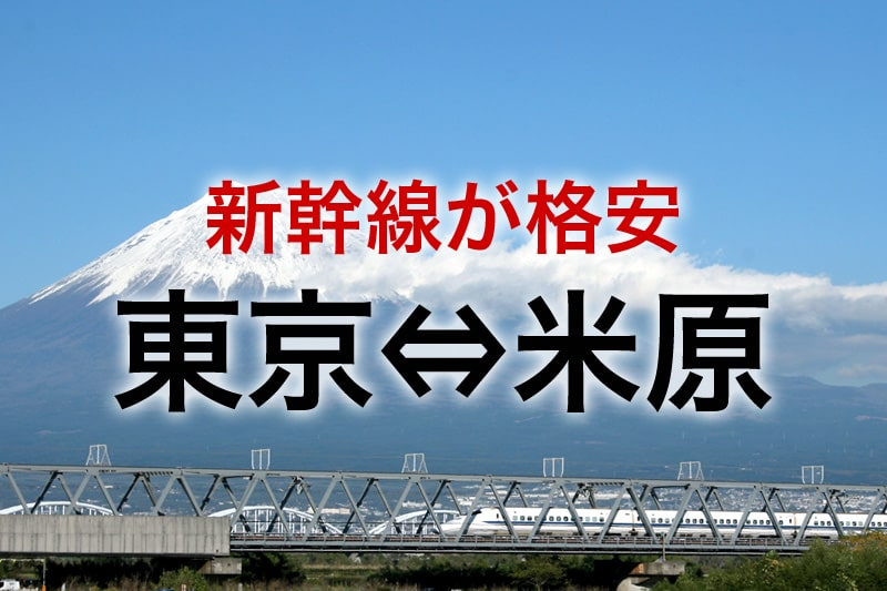 東京⇔米原 新幹線が格安