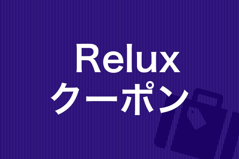 Reluxのクーポン