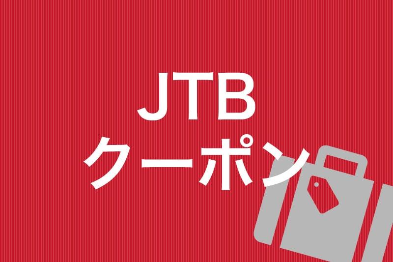 JTBのクーポン