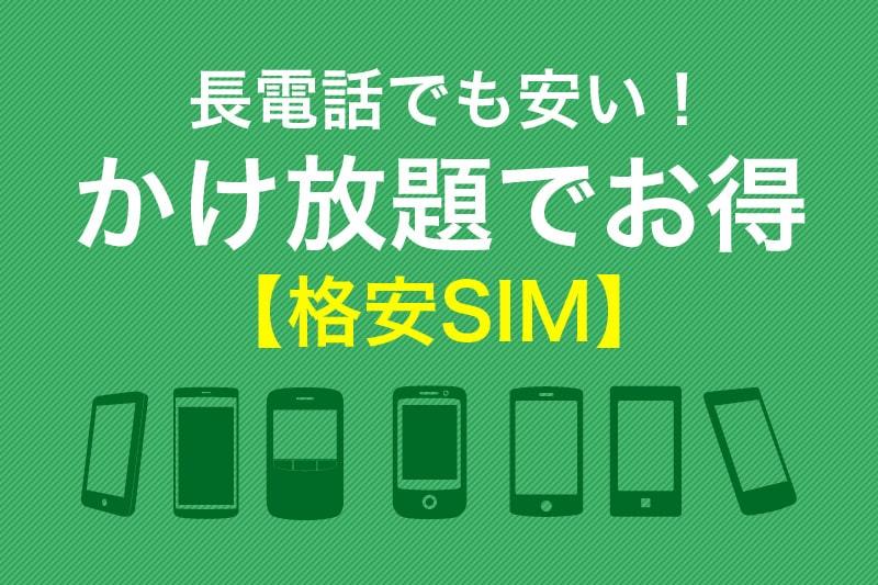 長電話でも安い!かけ放題でお得な格安SIM