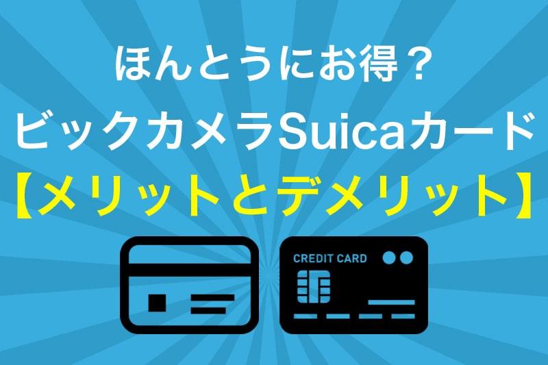 ほんとうにお得?ビックカメラSuicaカードのメリットとデメリット
