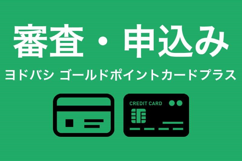 ヨドバシ ゴールドポイントカードプラスの審査・申し込み