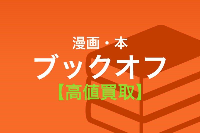漫画・本 ブックオフ 高値買取